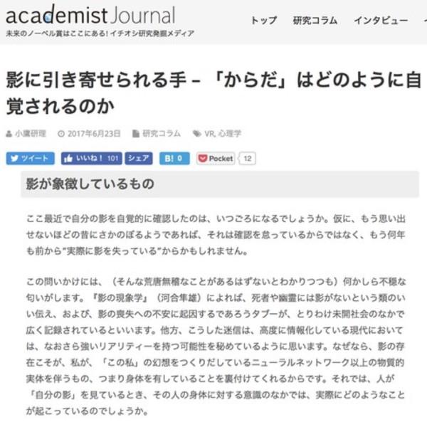 研究コラム in academist Journal