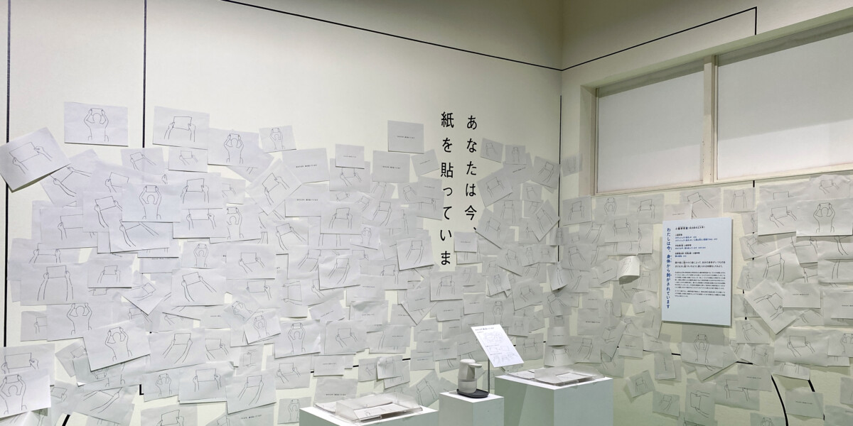 あなたは今、紙を貼っています (2020 – 2021)